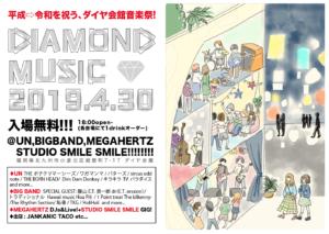 4.30 DIAMOND MUSIC 〜ダイヤ会館音楽祭〜