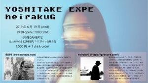 6.19 YOSHITAKE EXPE in 小倉