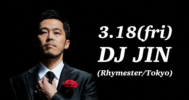WONDER x WONDER feat. DJ JIN